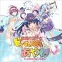 拷問魔法少女ドゥームズ・デー・アヤネ/CD/TMS-321