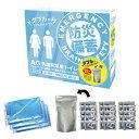 抗菌 非常用トイレ 30回分 (汚物袋付き) BR-905