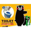 くまモン非常用トイレ(汚物袋付き)30回 KU-520
