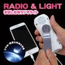 緊急時に iPhone6/スマホも充電 USB 手回し充電ラジオライト