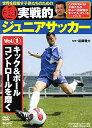 超実戦的ジュニアサッカー vol.1 キック& ボールコントロールを磨く