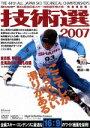第44回全日本スキー技術選手権大会 技術選2007