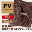 クロス PV 北海道産 粗挽き牛肉グルコサミンプラス 40g