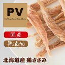 クロス PV 北海道産 鶏ささみ 35g