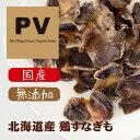 クロス PV 北海道産 鶏すなぎも 30g