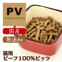 クロス PV 北海道産 ビーフ100%ビッツ 40g