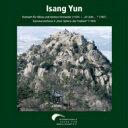 ユン・イサン 1917-1995 / Oboe Concerto, Chamber Sym, 2, : Holliger Ob Deutsche Kammerphilharmonie Zagrosek / Ensemble Modern 輸入盤
