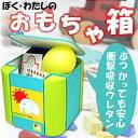 玩具収納箱A KIDS 04
