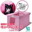 ペット用組立式トイレ キューブレット S ピンク CUBE-01S