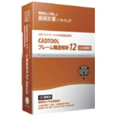 ウェブツーキャドジャパン CADTOOL フレームコウゾウカイセキ12 3D
