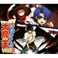いちばんうしろの大魔王 VOL.2/CD/BNEG-1013