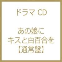 あの娘にキスと白百合を ドラマCD/CD/BNEG-1071