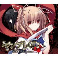 ヤンデレCD Re:birth ~ヤンデレの女の子に死ぬほど愛されて眠れないCD4~/CD/BNEG-1077