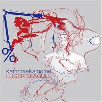 ルガーシーガル/CD/XQCX-1004