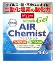 エムズワン エアケミスト ゲル K-7603 150g 二酸化塩素 ウイルス除去 消臭