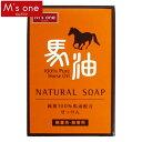 Msone 馬油石鹸 100g