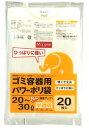 M's one エムズワン ゴミ容器用パワーポリ袋 【薄口/20~30L】 20枚入