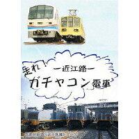 私鉄沿線・日本の車窓 近江路-走れ!ガチャコン電車/DVD/SAFS-0001