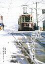 私鉄沿線・日本の車窓 函館-白銀のチンチン電車/DVD/SAFS-0002