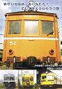私鉄沿線・日本の車窓 神々の出雲路-ありがとう!そしてさようなら50形/DVD/SAFS-0004