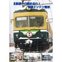 私鉄沿線・日本の車窓 北陸路-白銀を走れ!福鉄チンチン電車/DVD/SAFS-0005
