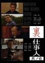 裏仕事人 其ノ壱/DVD/SWFS-014