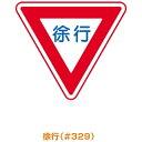 ARR-329 トーグ安全工業 メラミン標識 徐行 安全標識 ARR329トグ