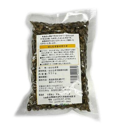 中里はとむぎ工房 青森県産 はとむぎ茶