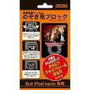 レイアウト 3rd iPod NANO用のぞき見ブロック液晶保護フィルム