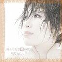 終わりなき愛の歌/CD/RGDC-0016