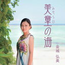 美童の海/CDシングル(12cm)/RGDS-0035