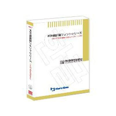 HAL研究所 KR韓国フォントシリーズVol.3 MookHyangB Win WIN KR-WV3-HY