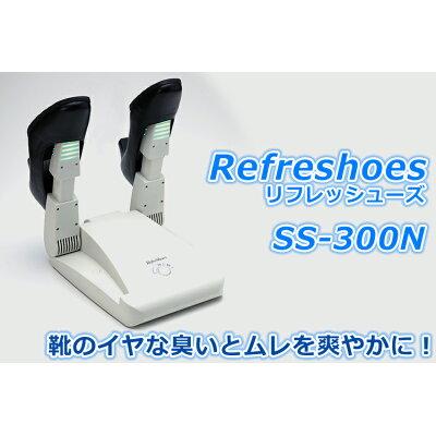 リフレッシューズ SS-300N(1台)