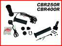 グリップヒーターセット HG120 CBR250R