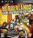 Borderlands(ボーダーランズ)Game of The Year Edition/PS3/BLJM-60279/D 17才以上対象