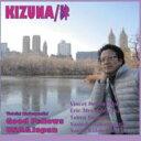 小林陽一 / Good Fellows Usa And Japan / Kizuna / 絆