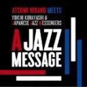 A JAZZ MESSAGE/CD/MKY-0007