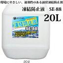 ベタプロ 凍結防止液 20L SE-88