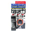 HEAT GROUP HST-001 SMART TOUCH ヒートグループ HST-001 スマートタッチ