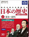 私の知旅 日本の歴史(下)幕末~近代 / 株式会社ワイズ・ファクトリー