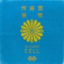 宇宙トラベラーCELL盤(初回限定盤)/CD/YZPS-10015