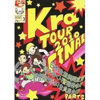 TOUR 2010 FINAL「日本全国満開宣言~咲きまくり警報発令~野音開きだよ全員集合!! Part2」(限定盤)/DVD/YZPS-8001