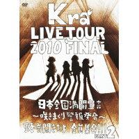 TOUR 2010 FINAL「日本全国満開宣言~咲きまくり警報発令~野音開きだよ全員集合!! Part2」/DVD/YZPS-8002