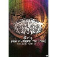 Joker of Despair from『zero』@2013.12.24なかのZERO大ホール/DVD/YZPS-8003