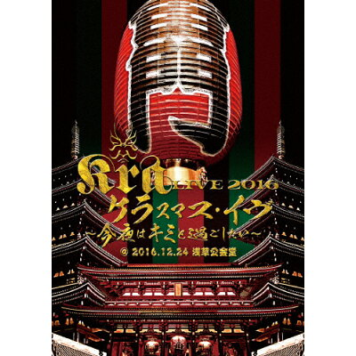 Kra LIVE 2016【ケラスマス・イヴ~今夜はキミと過ごしたい~】@2016.12.24 浅草公会堂/DVD/YZPS-8004