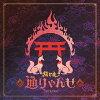 通りゃんせ(初回限定盤)/CDシングル(12cm)/YZPS-5021