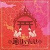 通りゃんせ/CDシングル(12cm)/YZPS-5022