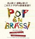 POP ON BRASS!/ポップ・オン・ブラス! 演奏:航空自衛隊中部航空音楽隊(2枚組)