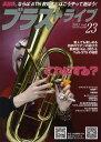 ムック ブラス トライブ23/2012