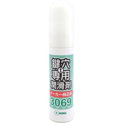 MIWA 鍵穴専用潤滑剤 3069(1コ入)